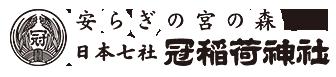 縁結び・子宝・安産の冠稲荷神社(群馬県太田市)