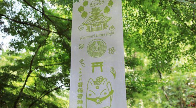 【冠稲荷神社からのお知らせ】本殿改修工事に伴うご寄付のお願い
