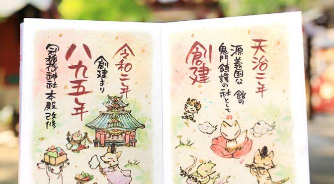 【冠稲荷神社の御朱印】結婚記念日に御朱印を受ける方や、前撮りで一緒に撮影する新郎新婦様もいらっしゃいます♡