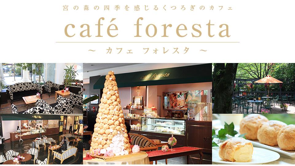 宮の森の四季を感じるくつろぎのカフェ~カフェフォレスタ~