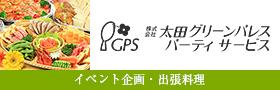 イベント企画・出張料理 太田グリーンパレス パーティサービス