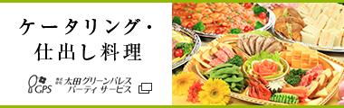 ケータリング・仕出し料理 太田グリーンパレスパーティサービス
