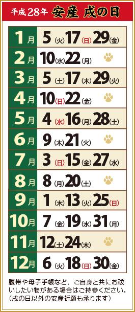 anzan-calendar