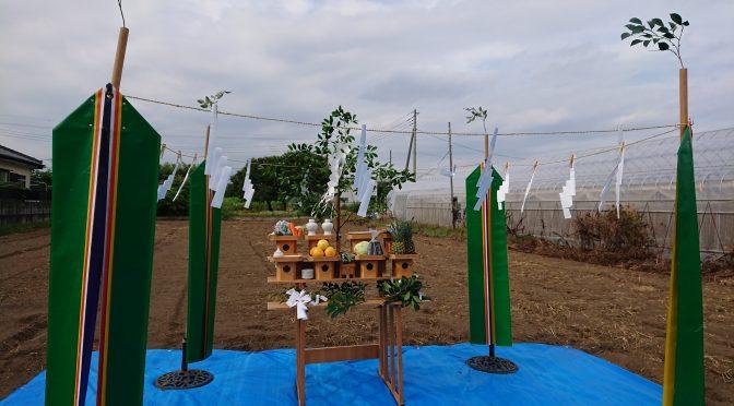 伊勢崎市の地鎮祭に随行致しました!そして、、、接近する台風。被害が出ない事を祈り、29日の結婚展の日が晴れることも祈ります。