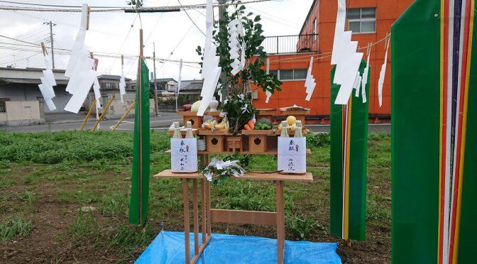 本日は埼玉県深谷市の地鎮祭に随行いたしました!今回は株式会社和一様の『うちリハ』というデイリハセンターの新しい店舗を建てる土地の地鎮祭でした。