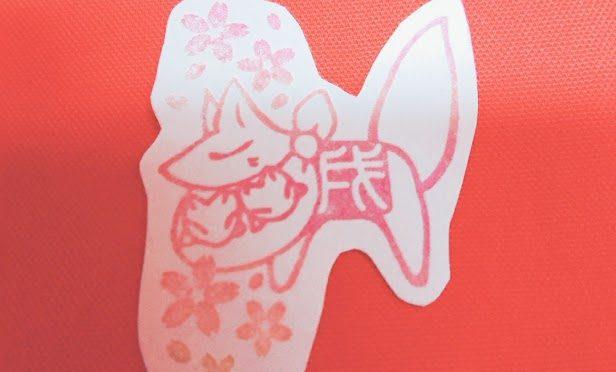 本日は安産戌の日、通常の御朱印に新しい戌の印が押されました!今回の戌の印は、めじろっちから双子ぎつねちゃんにチェンジ!!桜のシーズンにぴったりです*^^*