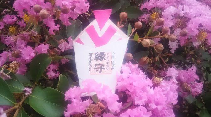 冠稲荷神社では只今、8月にお授けする縁守を奉製中です。境内の四季を彩る自然の恵み、花や葉、実を込めて奉製する縁守は人と人、仕事、幸福、あらゆる良き縁を結びます♪