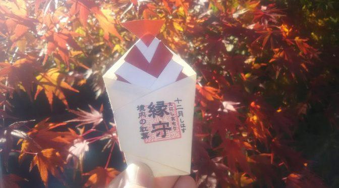 12月1日よりお授けいたします縁守が完成いたしました♪師走の縁守には紅葉したモミジの葉を込めて奉製しております。限定100体をご用意しておりますが、毎月2~3日で全てをお授けするほどの反響をいただいておりますため、ご希望の方はどうぞお早めにご来社くださいm(_ _)m*