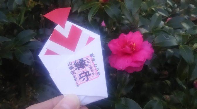 新年1月の縁守には山茶花の花びらを込めてお授けいたします。縁守は人と人との縁、仕事との縁、幸福との縁など、あらゆる良き縁を結ぶ御守です。さて、縁結びと言えば神社で婚活、神社で恋愛、DEAINARI(であいなり)です♪12月22日(日)開催のDEAINARIにつきまして男性は定員となりましたが、女性の参加者様をまだ若干名、募集しております♪クリスマス直前、令和元年をしめくくる最後のDEAINARIで素敵なパートナーを見つけてみませんか?