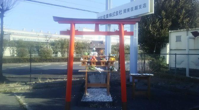 今朝は宮司に随行して昭和産業(株)関東信越支店様へ稲荷宮の祭典にお伺いして参りました。清々しい青空の下、ご関係者の皆さまにご参列いただき、神事は滞りなく執り納められました。そして、春のようなポカポカ陽気に包まれて冠稲荷神社の境内では、梅や桜が「待ってました!」とばかりに次々と開花しております(^^)