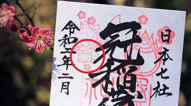 今朝の紅梅の開花状況は…2~3分咲きです♪満開になるのはもう少し先になりそうですネ(^^)さて、明日2月13日の戌の日より新しいデザインに変わる御朱印の「戌印」♪おキツネさんと一緒にまったりポーズの猫さんも描かれておりますが、いったい誰がモデルさんなのでしょう?