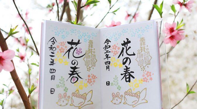 毎月1日は色ぬり特訓!?4月の限定御朱印は色とりどりの草花が溢れる「花の春」をお分かちいたします(^^)
