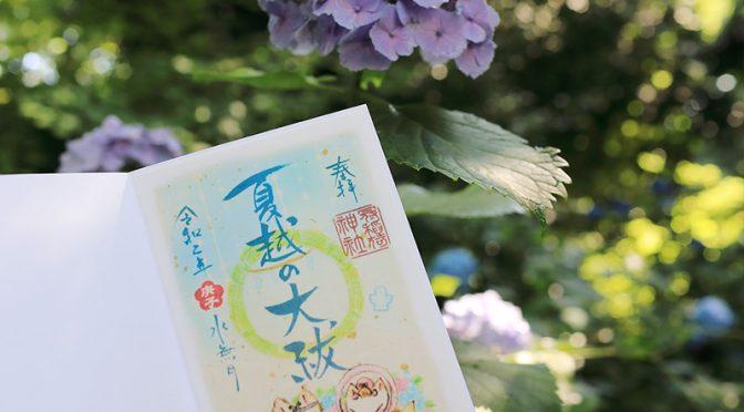 今月の30日には大祓式が行われます!限定御朱印も7月10日まで頒布しております。