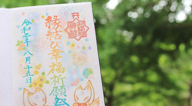 冠稲荷神社ではいつでも地鎮祭の申込を受付しております!!