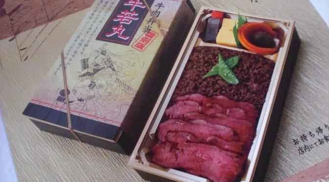 牛肉弁当「牛若丸」。とても美味しくて大好評です♪