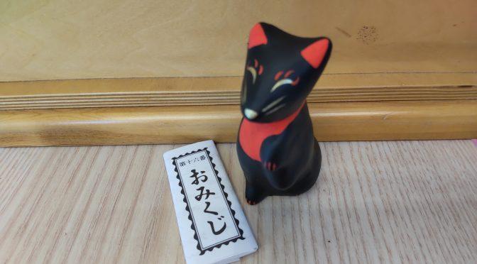 新しいおみくじ「五色狐みくじ」のご紹介です!